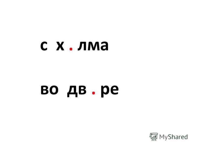 с х. лма во дв. ре