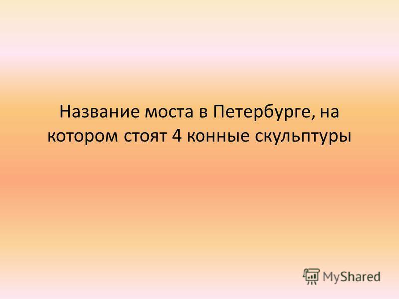 Название моста в Петербурге, на котором стоят 4 конные скульптуры
