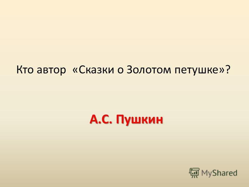 Кто автор «Сказки о Золотом петушке»? А.С. Пушкин