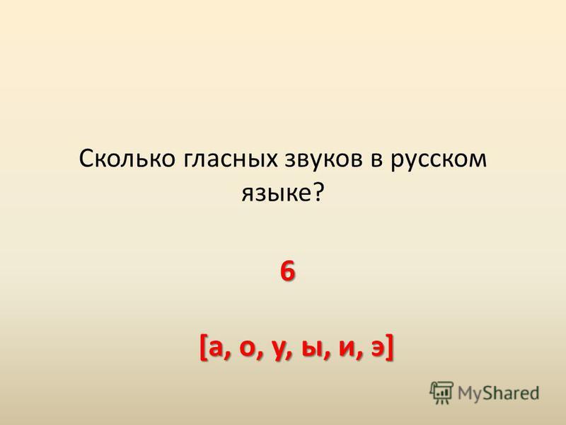 Сколько гласных звуков в русском языке? 6 [а, о, у, ы, и, э]