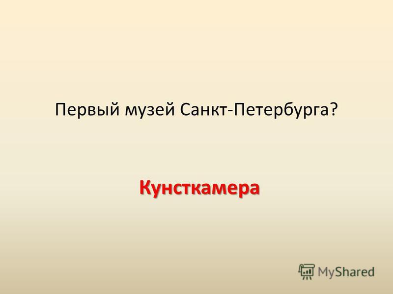 Первый музей Санкт-Петербурга? Кунсткамера
