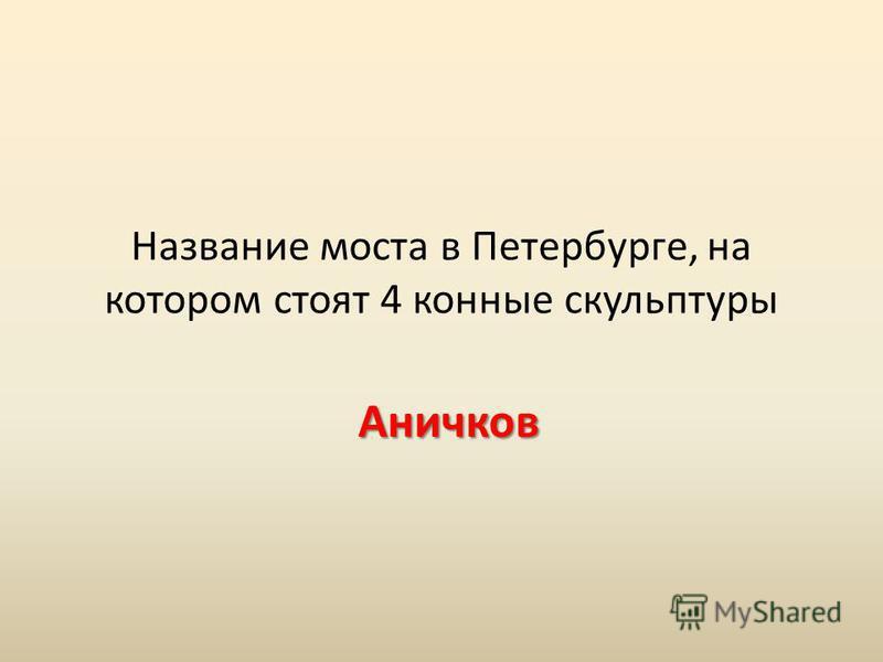 Название моста в Петербурге, на котором стоят 4 конные скульптуры Аничков