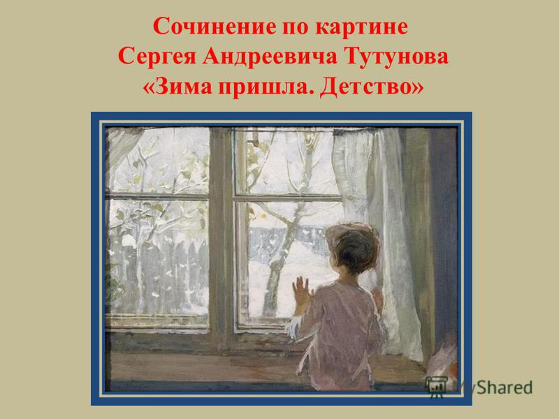 Сочинение по картине Сергея Андреевича Тутунова «Зима пришла. Детство»