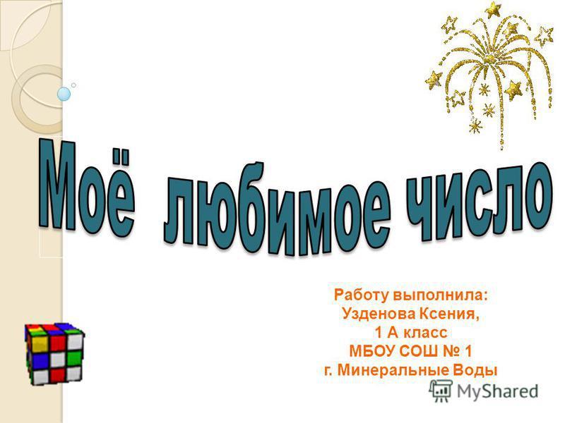 Работу выполнила: Узденова Ксения, 1 А класс МБОУ СОШ 1 г. Минеральные Воды