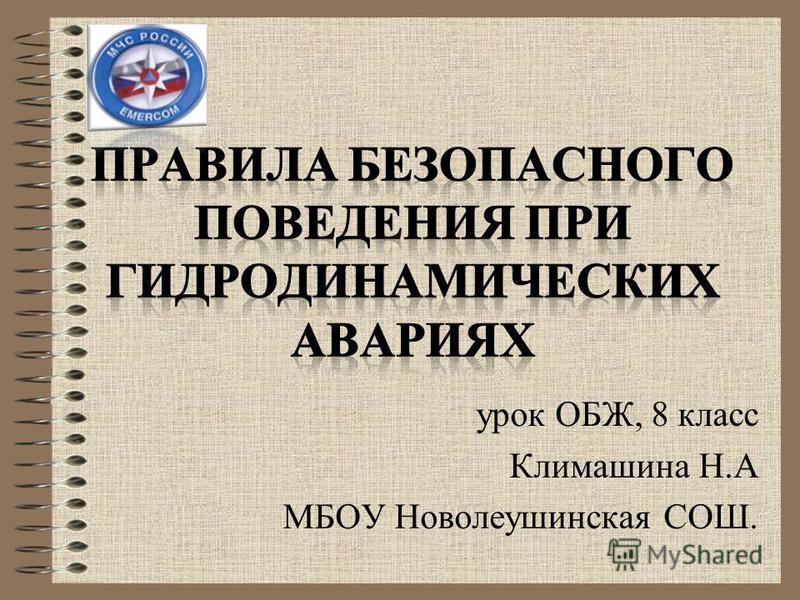 урок ОБЖ, 8 класс Климашина Н.А МБОУ Новолеушинская СОШ.