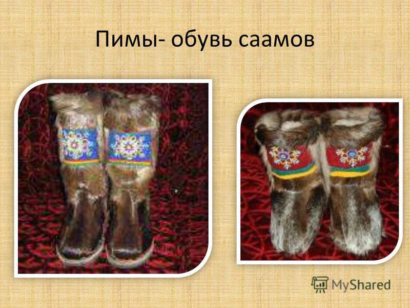 Пимы- обувь саамов