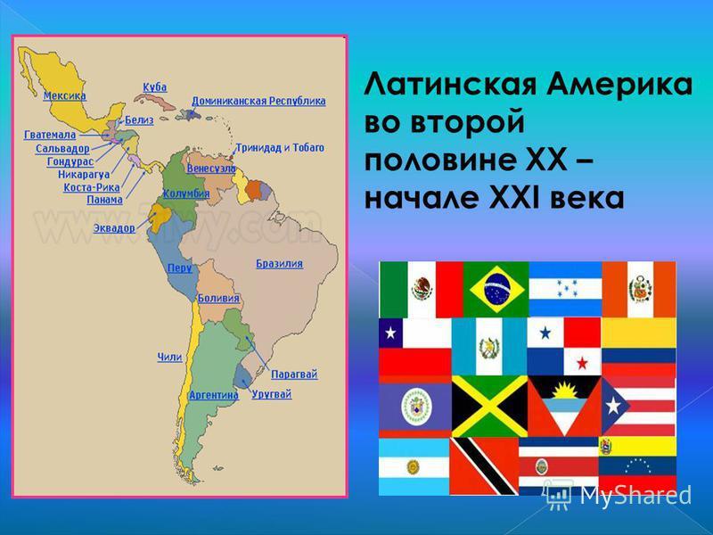 Латинская Америка во второй половине XX – начале XXI века