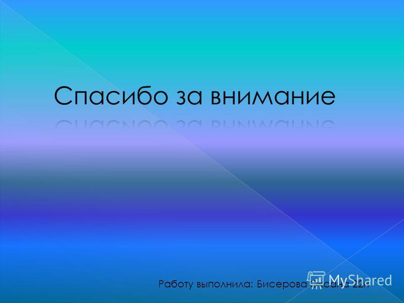 Работу выполнила: Бисерова Оксана 22 н
