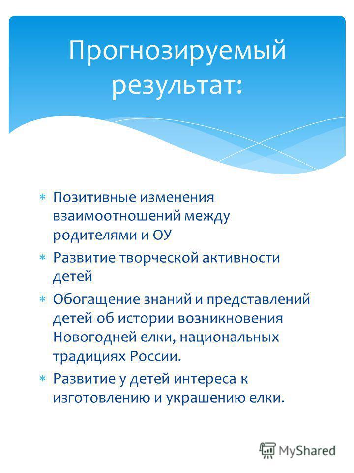 I этап – П одготовительный(16.12.13 г. по 19.12.13 г.) I I этап- Основной(20.12.13 г. по 24.12.13 г.) I II этап- Итоговый(25.12.13 г. по 26.12.13 г.) Этапы проекта: