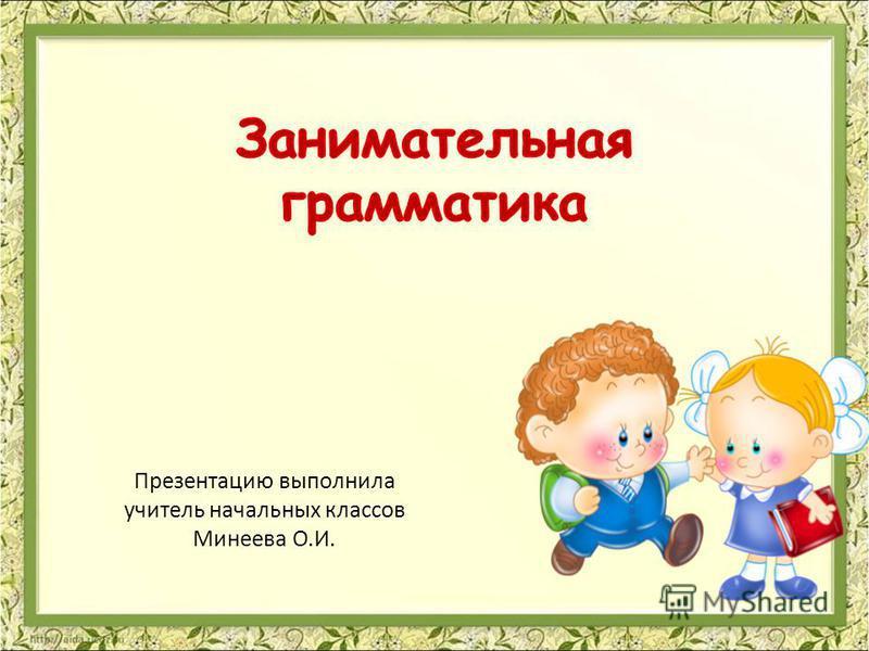 Презентацию выполнила учитель начальных классов Минеева О.И.