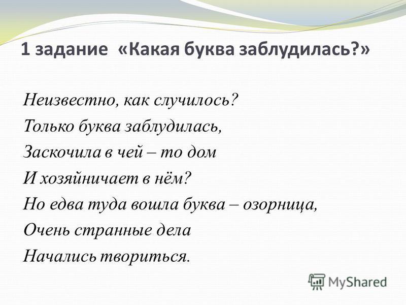 Занимательны задания по русскому языку 2класс