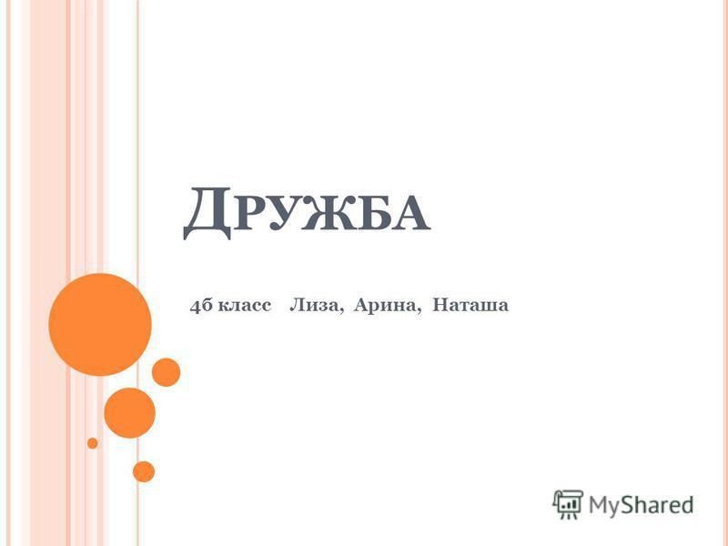 Д РУЖБА 4 б класс Лиза, Арина, Наташа