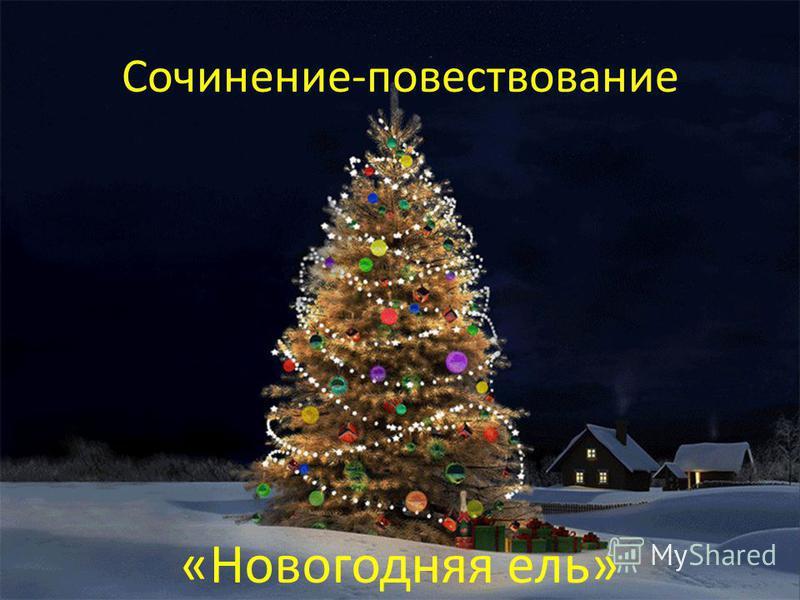 Сочинение-повествование «Новогодняя ель»