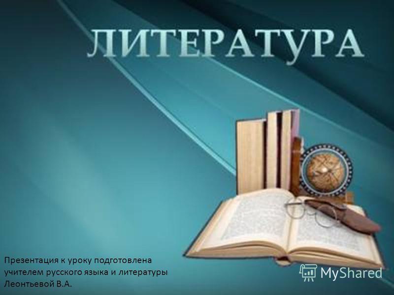 Презентация к уроку подготовлена учителем русского языка и литературы Леонтьевой В.А.