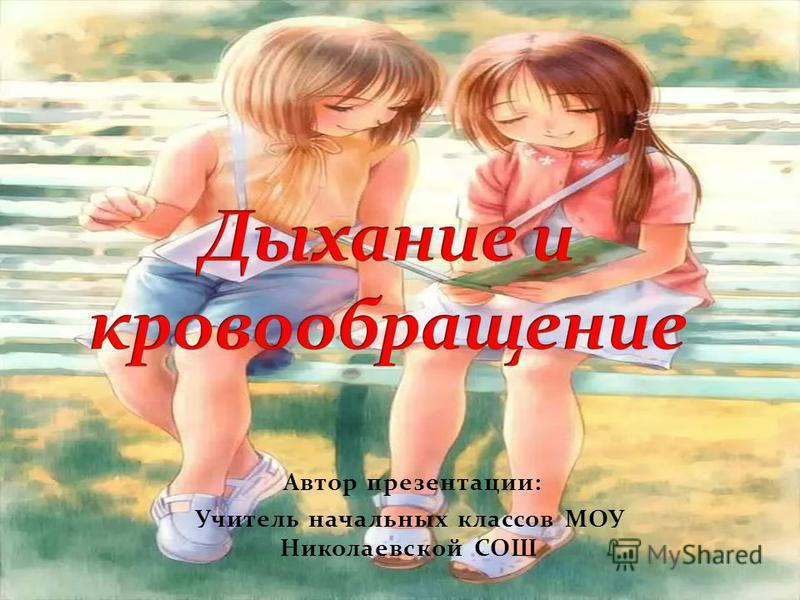 Автор презентации: Учитель начальных классов МОУ Николаевской СОШ