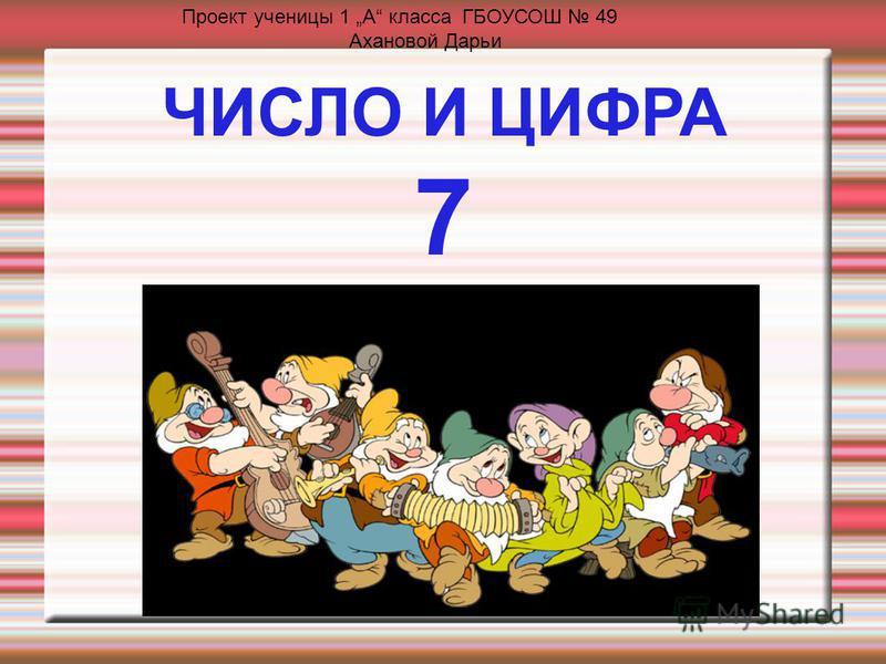Урок математики 1 класс демидова число и цифра