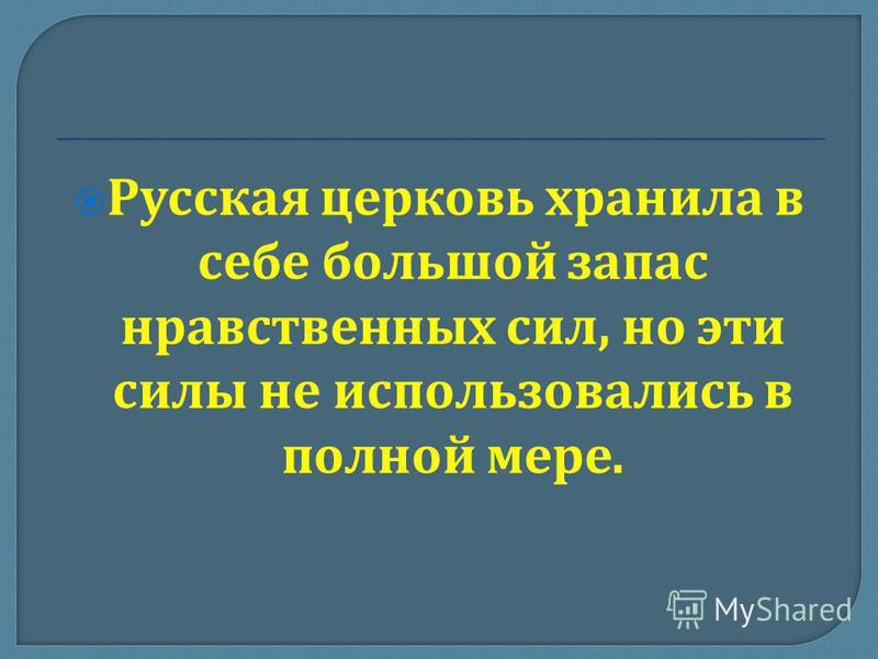 Русская церковь хранила в себе большой запас нравственных сил, но эти силы не использовались в полной мере.