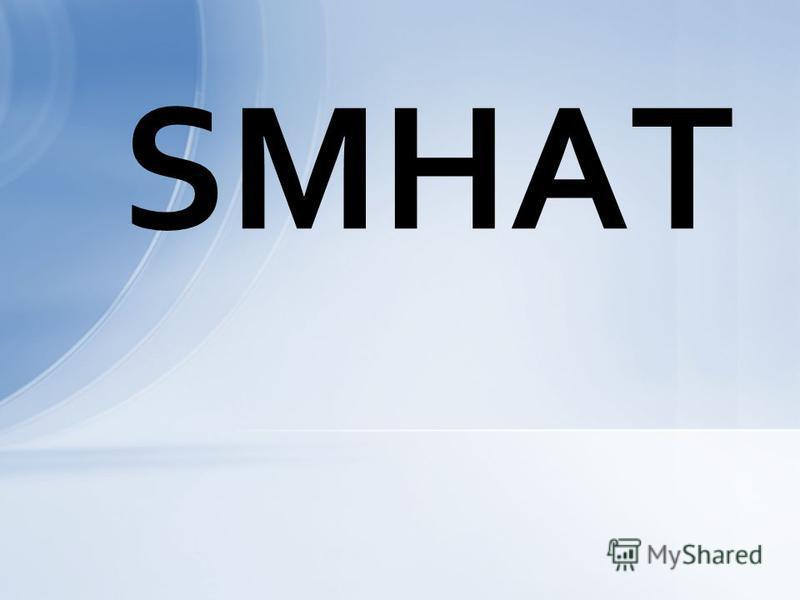 SMHAT