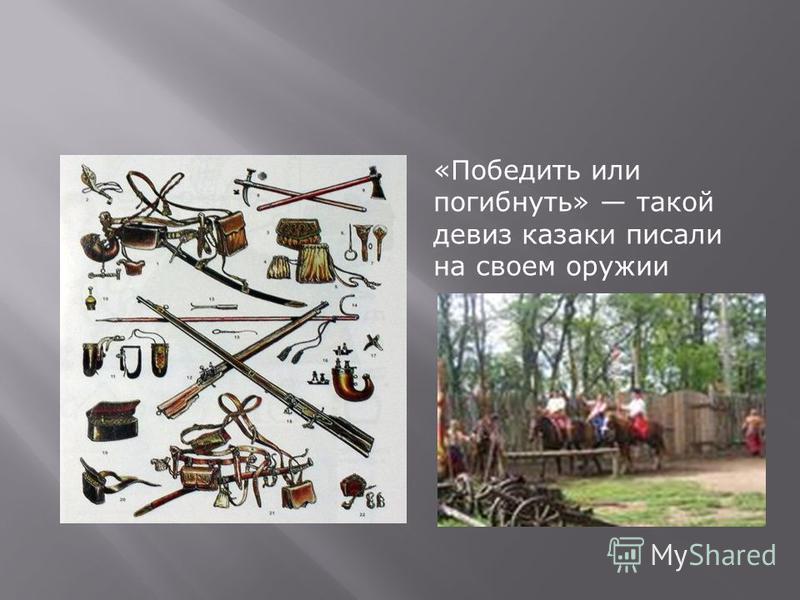 «Победить или погибнуть» такой девиз казаки писали на своем оружии