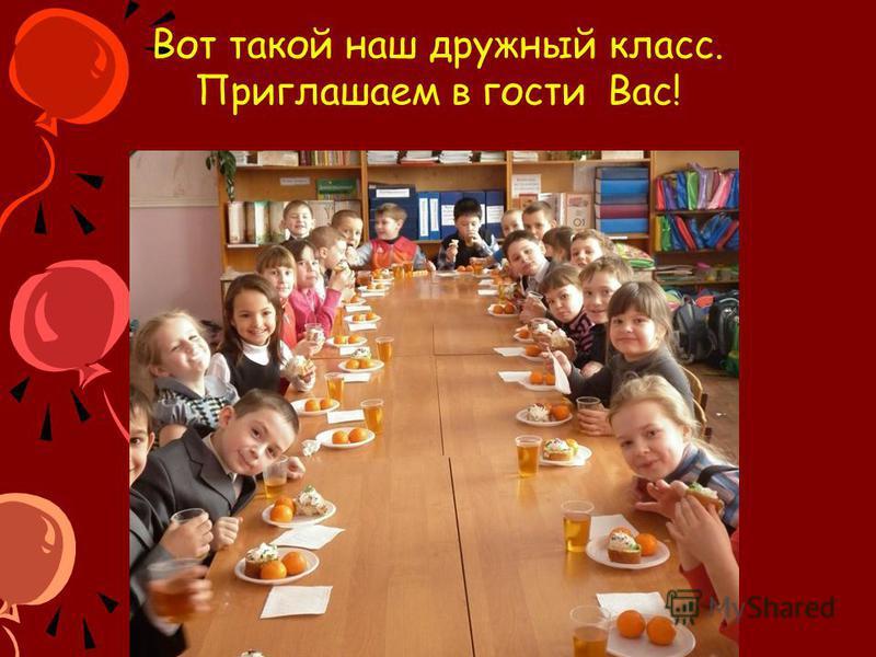 Вот такой наш дружный класс. Приглашаем в гости Вас!