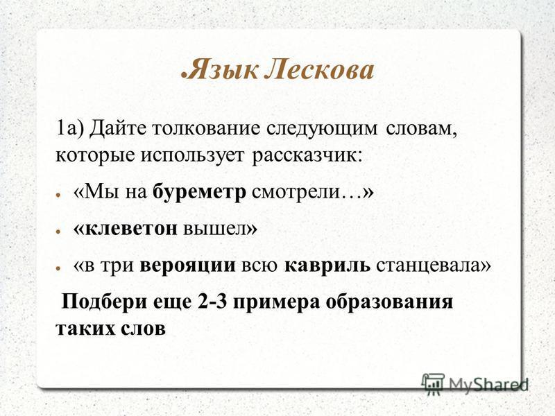 Язык Лескова 1 а) Дайте толкование следующим словам, которые использует рассказчик: «Мы на буреметр смотрели…» «клеветон вышел» «в три верояции всю кадриль станцевала» Подбери еще 2-3 примера образования таких слов
