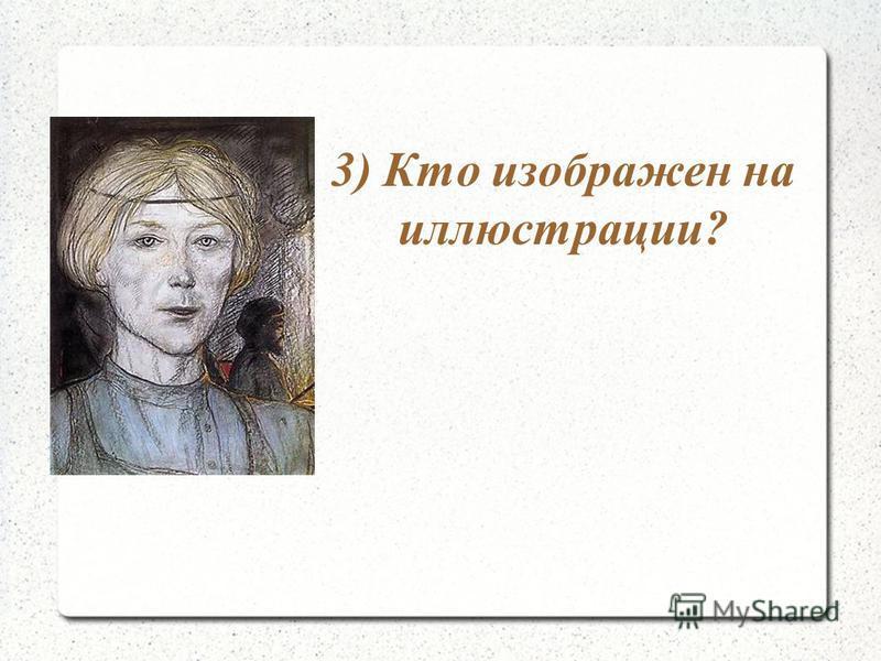 3) Кто изображен на иллюстрации?