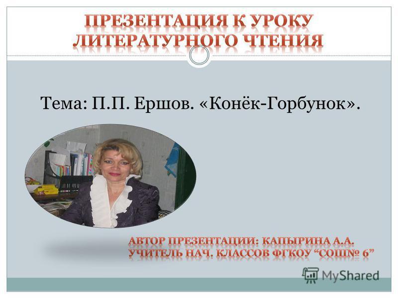 Тема: П.П. Ершов. «Конёк-Горбунок».
