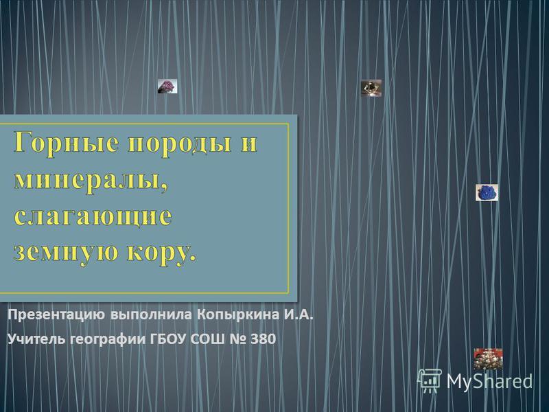 Презентацию выполнила Копыркина И. А. Учитель географии ГБОУ СОШ 380
