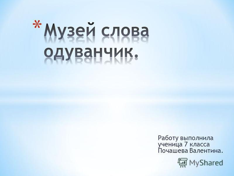 Работу выполнила ученица 7 класса Почашева Валентина.