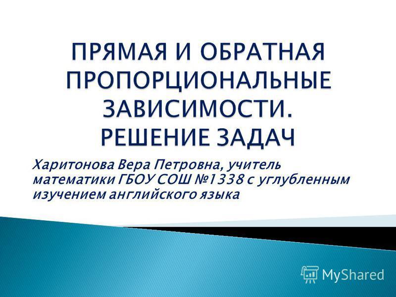 Харитонова Вера Петровна, учитель математики ГБОУ СОШ 1338 с углубленным изучением английского языка
