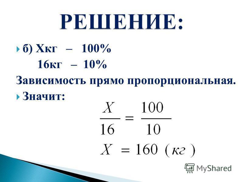 б) Xкг – 100% 16 кг – 10% Зависимость прямо пропорциональная. Значит: