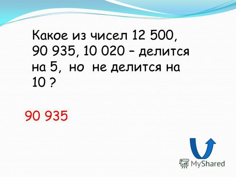 Какое из чисел 12 500, 90 935, 10 020 – делится на 5, но не делится на 10 ? 90 935