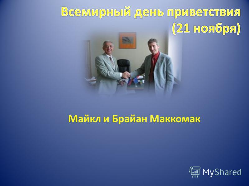 Майкл и Брайан Маккомак