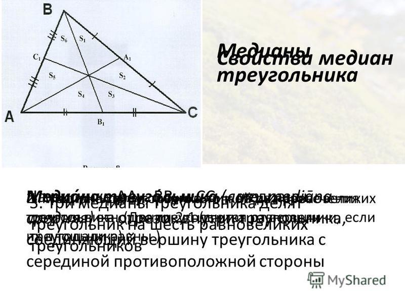 Медианы треугольника Медиа́на треуго́льника (лат. mediāna средняя) отрезок внутри треугольника, соединяющий вершину треугольника с серединой противоположной стороны На рисунке АА, ВВ и СС – медианы. Свойства медиан 1. Медианы треугольника точкой их п