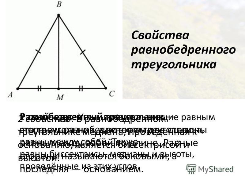 Равнобедренный треугольник это треугольник, в котором две стороны равны между собой по длине. Равные стороны называются боковыми, а последняя основанием. Свойства равнобедренного треугольника 1 свойство: Углы, противолежащие равным сторонам равнобедр