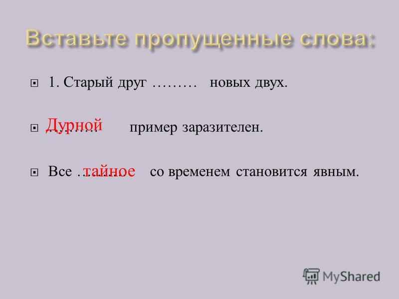 Конспект урока русского языка в 6 классе на тему не с прилагательными