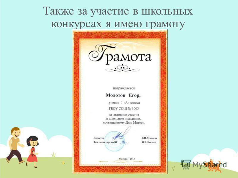 Вот моя первая грамота. Я стал лауреатом окружного конкурса «Мир моих увлечений».