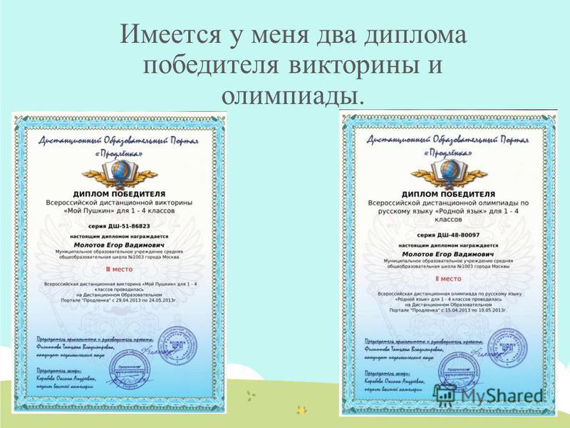 Эта награда за успехи в творческих конкурсах всероссийского значения.
