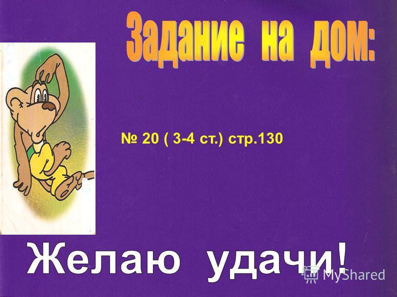 20 ( 3-4 ст.) стр.130