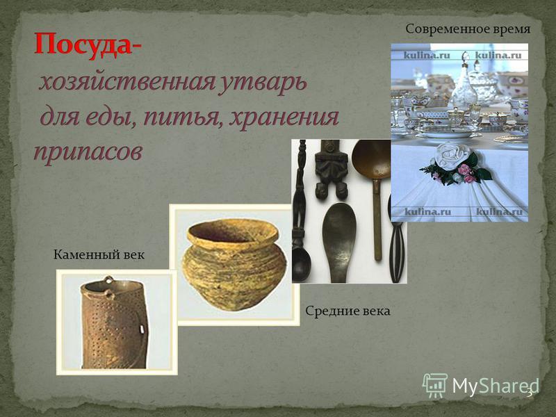Каменный век Средние века Современное время 3