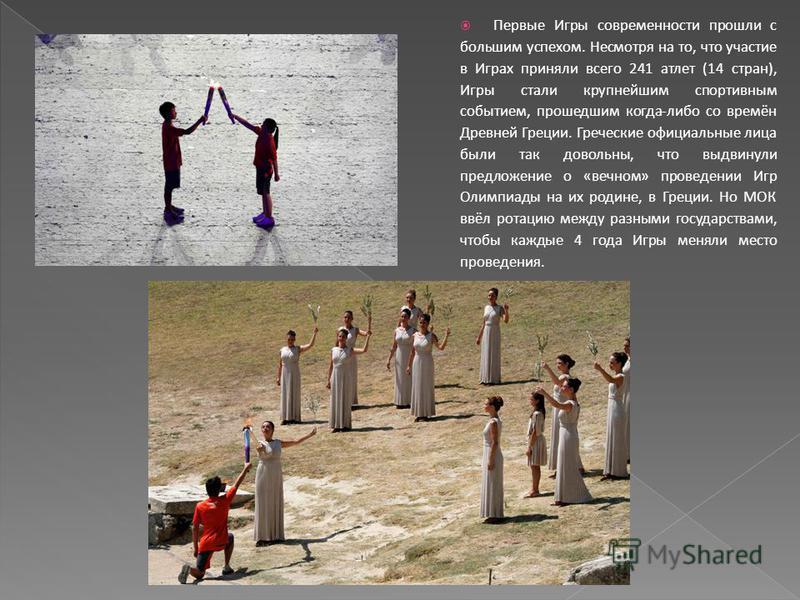 Первые Игры современности прошли с большим успехом. Несмотря на то, что участие в Играх приняли всего 241 атлет (14 стран), Игры стали крупнейшим спортивным событием, прошедшим когда-либо со времён Древней Греции. Греческие официальные лица были так