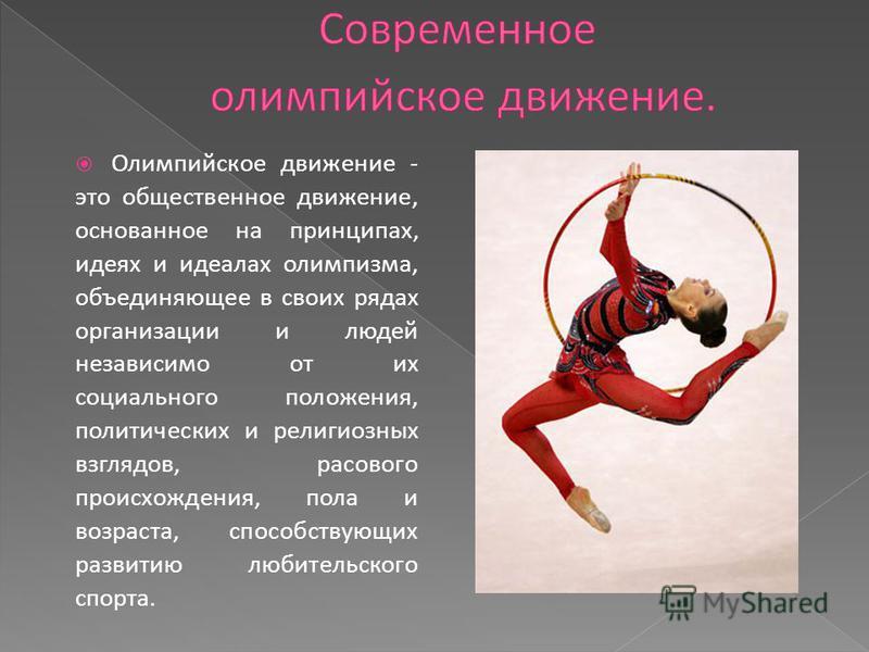 Олимпийское движение - это общественное движение, основанное на принципах, идеях и идеалах олимпизма, объединяющее в своих рядах организации и людей независимо от их социального положения, политических и религиозных взглядов, расового происхождения,