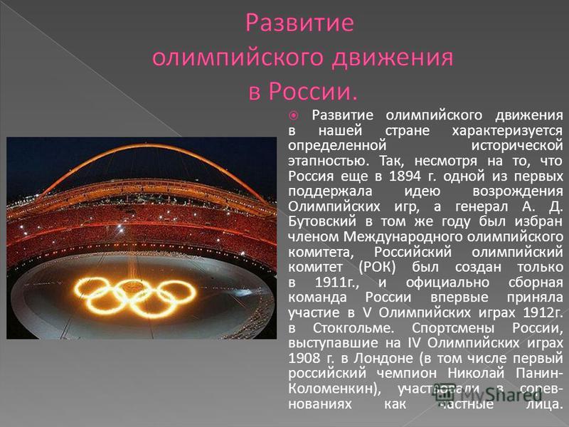 Развитие олимпийского движения почему важно