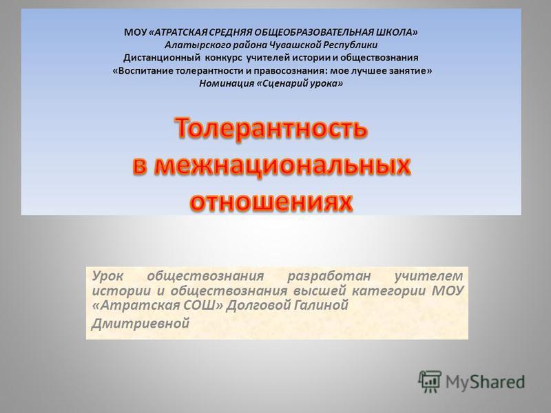 Урок обществознания разработан учителем истории и обществознания высшей категории МОУ «Атратская СОШ» Долговой Галиной Дмитриевной