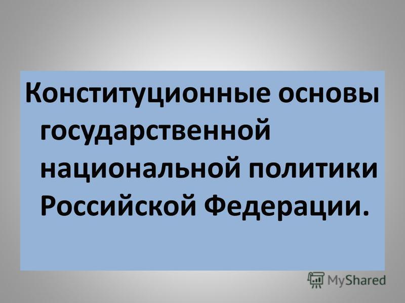Конституционные основы государственной национальной политики Российской Федерации.