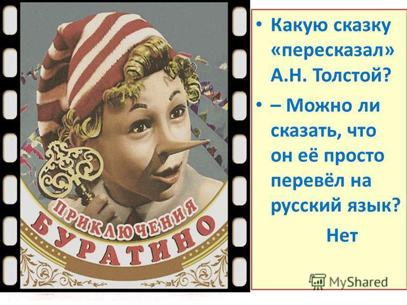 Какую сказку «пересказал» А.Н. Толстой? – Можно ли сказать, что он её просто перевёл на русский язык? Нет