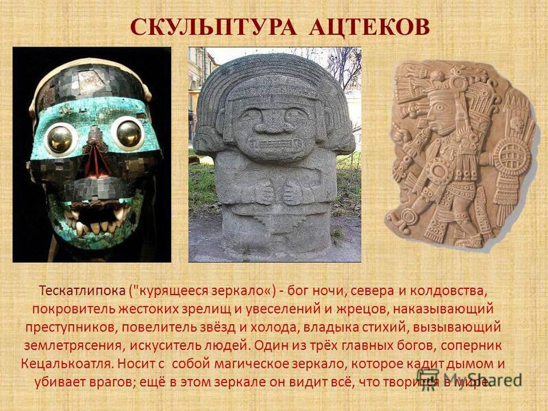 СКУЛЬПТУРА АЦТЕКОВ Тескатлипока (