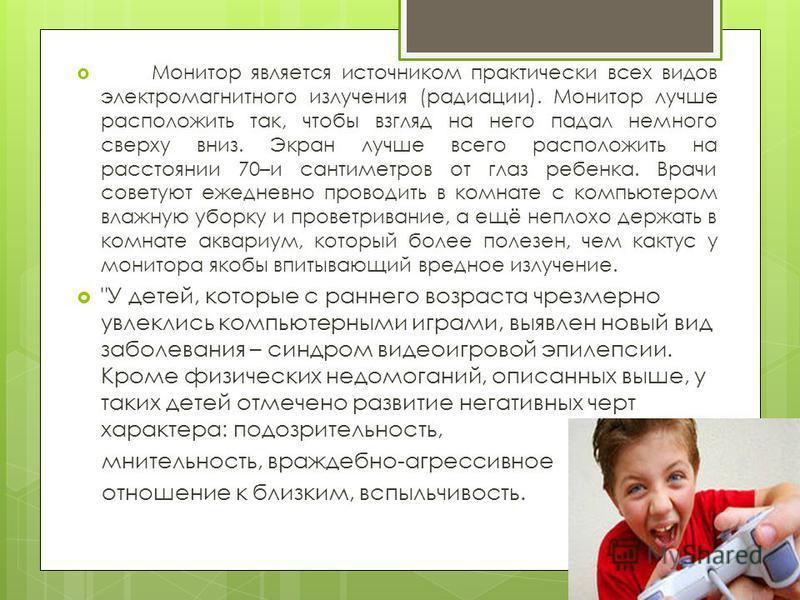 3 этап : Проведение беседы для ребят 3 «а» класса с использованием презентации. Цель : донести до ребят, как важно знать все нюансы при работе с компьютером, для сохранения своего здоровья!