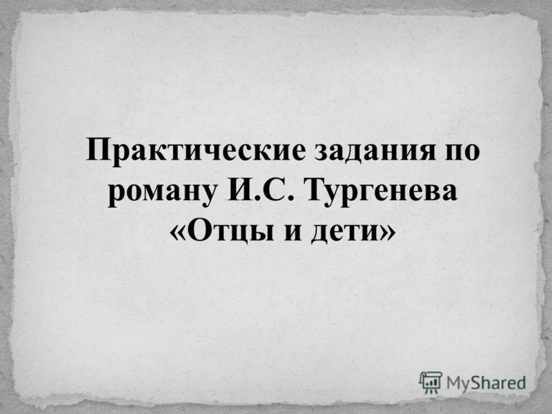 Практические задания по роману И.С. Тургенева «Отцы и дети»