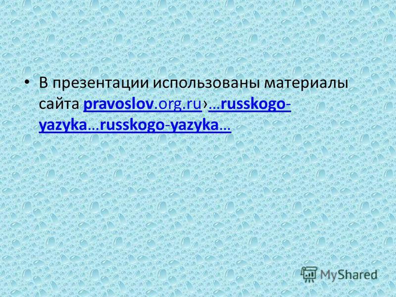В презентации использованы материалы сайта pravoslov.org.ru…russkogo- yazyka…russkogo-yazyka…pravoslov.org.ru…russkogo- yazyka…russkogo-yazyka…